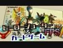 カオスなボードカードFPSゲームThe Amazin