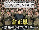 【予告編】ドキュメンタリー「金正恩 ~禁断のライフヒストリー~」
