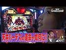 NEW GENERATION 第20話 (4/4)