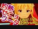 【ミリシタMAD】灼熱セニョリータ【DancemaniaSpeed9】