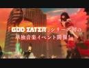 【公式】「GOD EATER ORCHESTRA LIVE ~フェンリル極東支部公演~」PV
