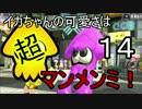【スプラトゥーン2】イカちゃんの可愛さは超マンメンミ!14【ゆっくり】