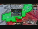 【Hoi4】MOD入り ドイツでゆっくり世界征服【欧州混乱】5