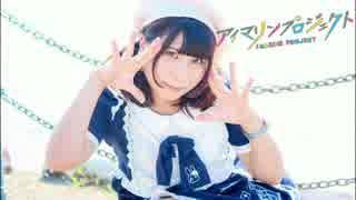 【陽依奈】Dive to bule PV風!!【踊ってみた】