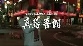 龍が如く極 EX-HARD 未強化桐生で最初の真島吾郎ノーダメージ