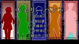 【人力文アル】チ.ェ.リ.ー.ハ.ン.ト【初期四人&チュートリアル文豪】