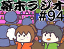 [会員専用]幕末ラジオ 第九十四回(お祭り屋台巡り)