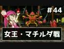 【DQ11実況】恥ずかしい縛りプレイとかドラクエはじまってたわ #44