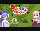 【NewみんGOL】(元)プロゴルファー茜と自称キャディ音街【VOICEROID実況】