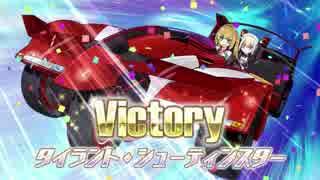 Fate/Grand Order デッドヒート・サマーレース! 各ROUND1位ゴール ボイス集