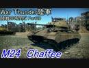 【War Thunder陸軍】陸戦の時間だ Part20【アメリカ軍・ゆっくり実況】
