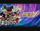 【実況】ロボオタがとにかく楽しむスーパーロボット大戦V【Part1】
