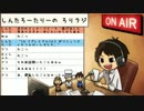 #292ソロトークラジオ【ろりラジ】怪盗キッドボイスで送るニヤつく時間