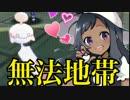 【ポケモンSM】姫苺の行く仲間大会「無法地帯」