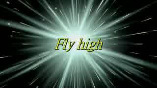 【MEIKO】Fly high【オリジナル曲】