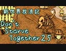 【Don't Starve Together】ゆっくり新世界放浪記 25日目