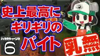 【Splatoon2】ハカセトゥーン2 第6話 ~ギリギリトゥーン~【ゆっくり】
