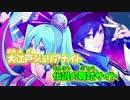 【ニコカラ】大江戸ジュリアナイト【初音ミク KAITO】_OFF Vocal (C:無)修正前