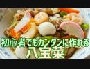 初心者でもカンタンに作れる 八宝菜 thumbnail