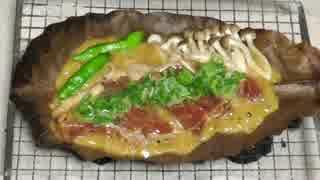 厚木名物「とん漬」(朴葉焼で)【長火鉢とおっさん38】