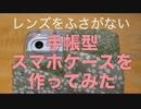 第44位:レンズをふさがない手帳型スマホケースを作ってみた thumbnail