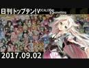 日刊トップテン!VOCALOID&something【日刊ぼかさん2017.09.02】