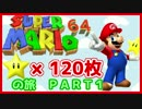 スーパーマリオ64スター120枚の旅 PART1【ニコ生】