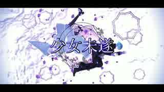 【MMD刀剣乱舞】少女未遂/一期一振・鶴丸国永【合作】