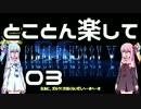 【とことん楽してFF5】03:イフリート~ビブロス