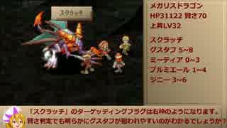 【サガフロ2】斧縛り最少戦闘回数その他色々縛り part16【ゆっくり実況】