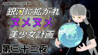 【Stellaris】銀河に拡がれヌメヌメ美少女計画 第三十二夜【ゆっくり実況】