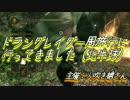 【ダークソウル2】見習い太陽の一周旅行、北半球編 【イベントMAD】