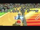 マリオカート8DX 幸流のレート上げの旅 Part88