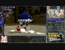 ソニック ワールドアドベンチャー RTA 2時間20分07秒(再走) Part2 thumbnail