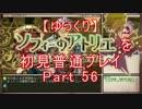 【ゆっくり】ソフィーのアトリエを初見普通プレイ Part56