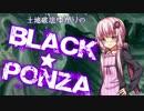 【MtG】土地破壊ゆかりのブラック★ポンザ #8【モダン】