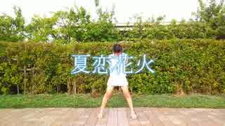 【文月きい】夏恋花火【踊ってみた】