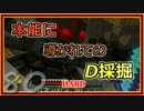 【ゆっくり実況】とりあえず石炭10万個集めるマインクラフト#80【Minecraft