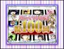 第88位:【ゆっくり自由帳】百回繚乱 thumbnail