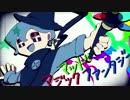 【陽翼ショウ】マッドマジックファンタジー【UTAUカバー】