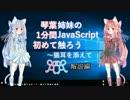 【のりフェス2】琴葉姉妹のJavaScript初めて触ろう 解説編