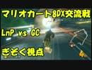 【マリオカート8DX交流戦】LnP vs GC ぎぞく視点【実況】