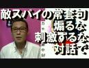 敵スパイ朝日新聞界隈の常套句「刺激するな」「煽るな」「対話で」