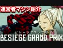 Besiege Grand Prix 運営者マシン紹介