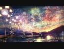 夏っぽいアニメの曲「打上花火」とかを色々アレンジメドレー