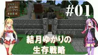 【Minecraft】結月ゆかりの生存戦略 #01【Craft of the Titans】
