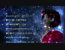 【沢田研二】ヤマトより愛をこめて【赤咲湊 (CeVIO)カバー曲】