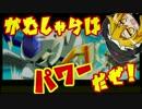 【メダロット弐CORE】がむしゃらはパワーだぜ!01【ゆっくり&VOICEROID】