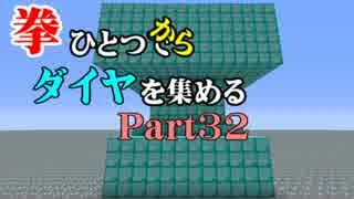 【Minecraft】拳ひとつでダイヤを集める Part32【ゆっくり実況】