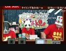 いい大人達の生ラジオ! 第7回('17/08) 再録 part3